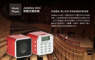 Jukebox mimi 按鍵式播放機