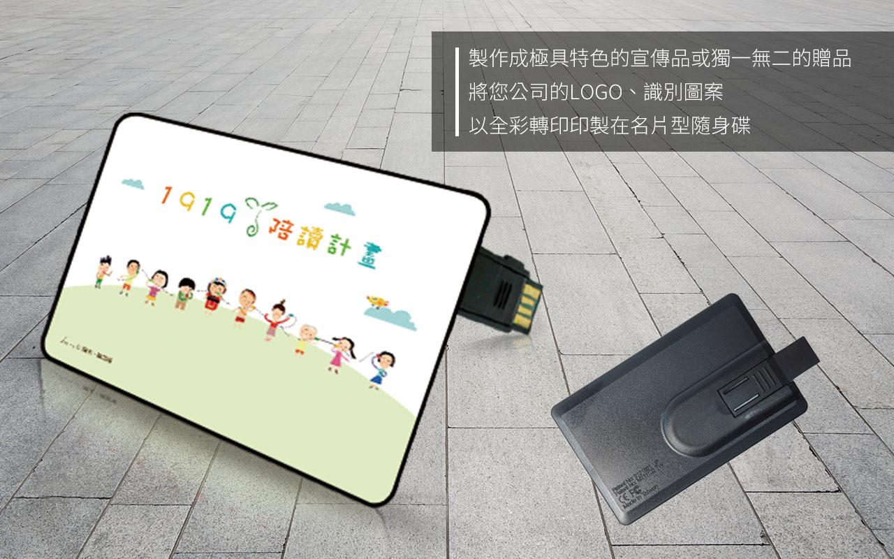 AdCard Drive 客製名片型隨身碟