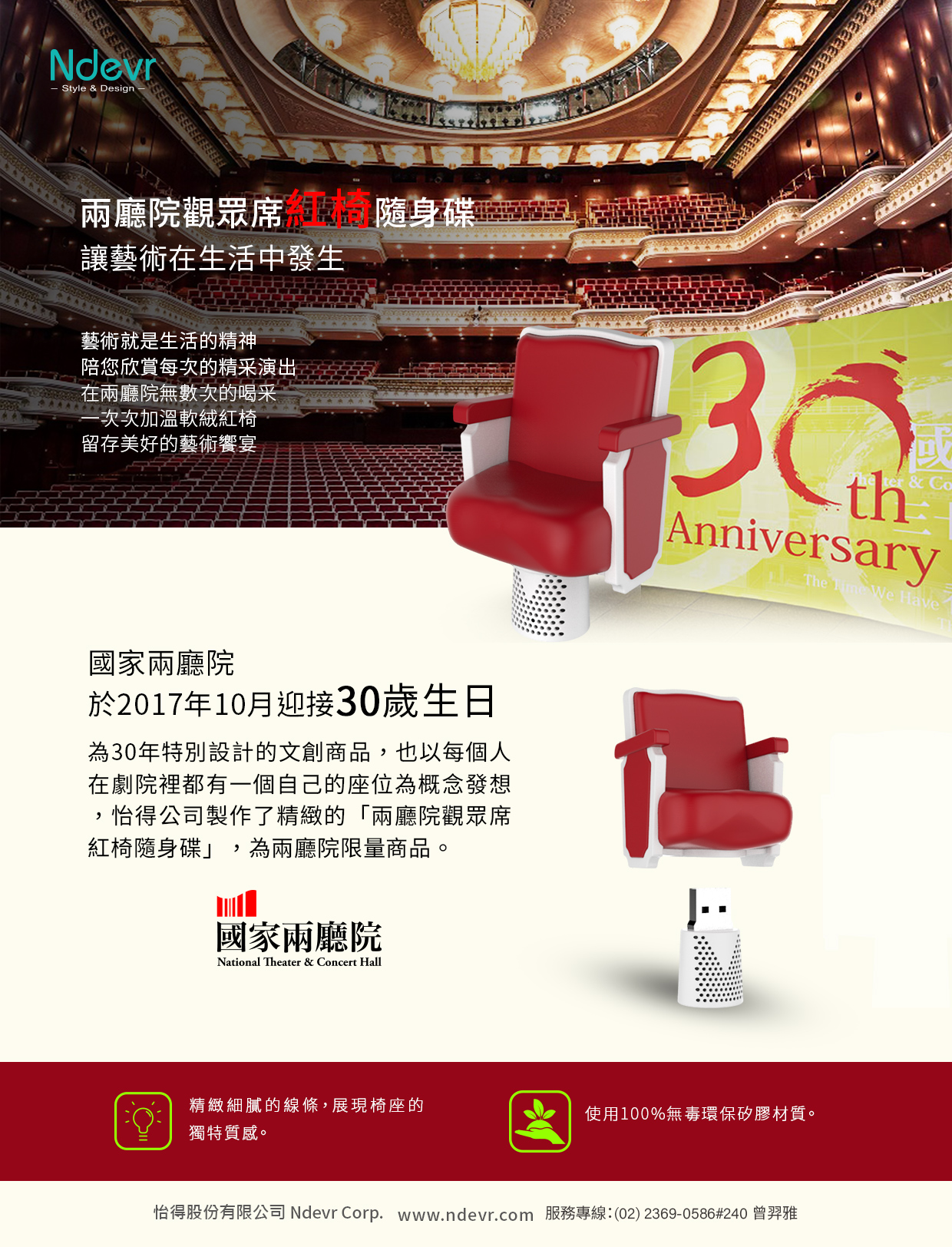 兩廳院紅椅隨身碟