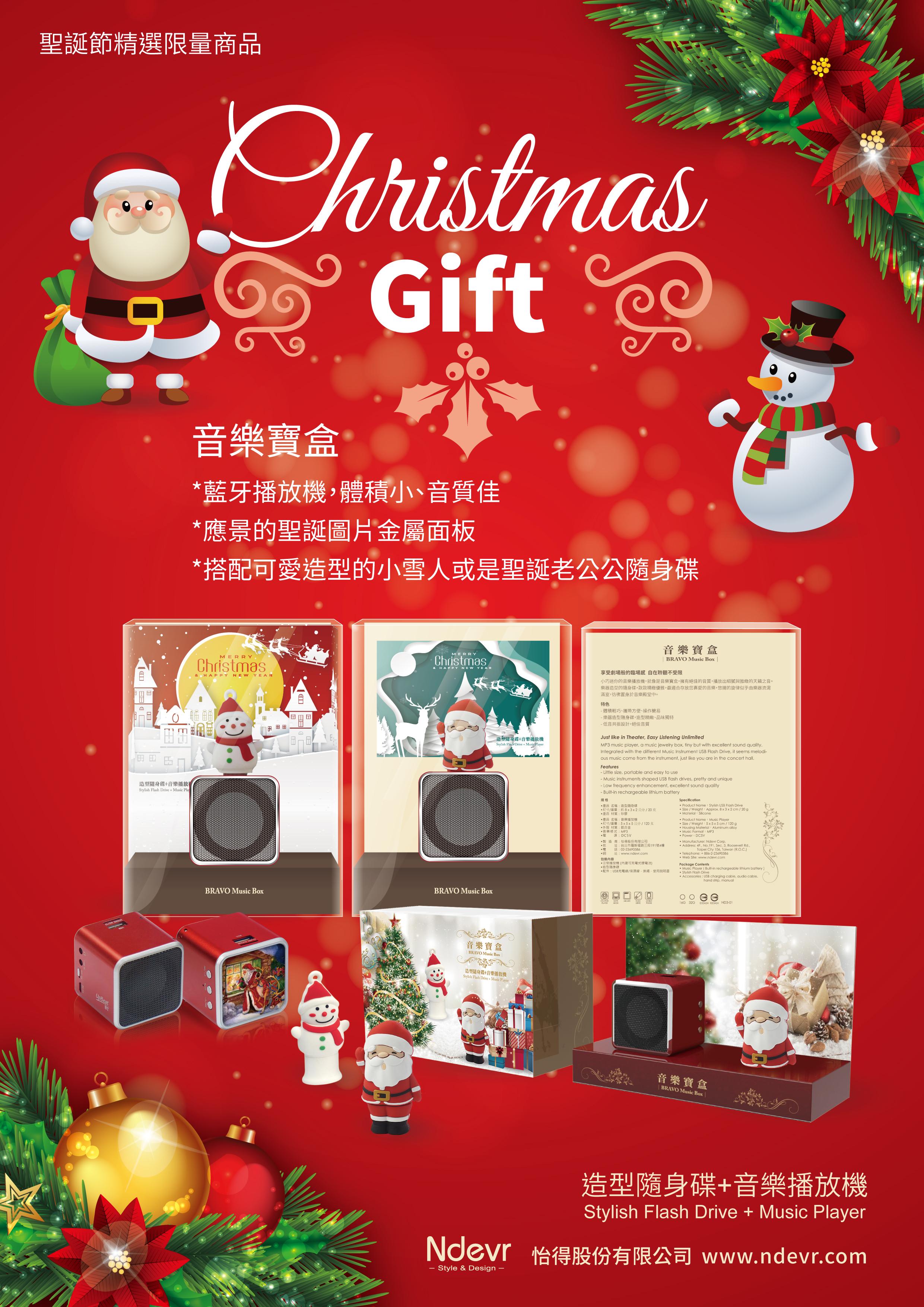 聖誕節_音樂寶盒_Audio-Pak